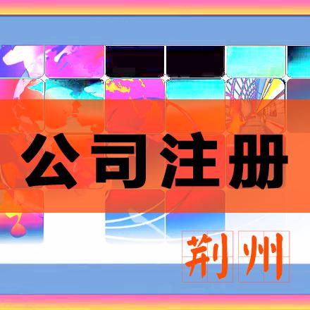 荆州公司注册