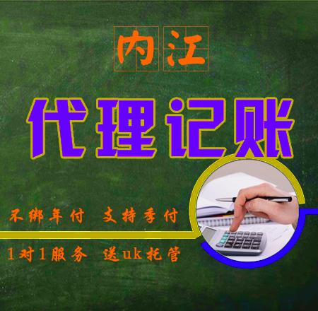 内江小规模纳税人代理记账