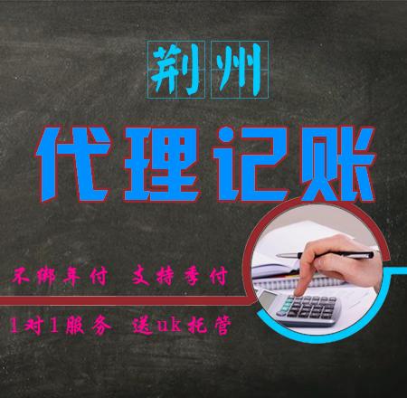 荆州小规模纳税人代理记账