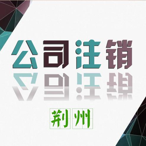 荆州小规模纳税人公司注销