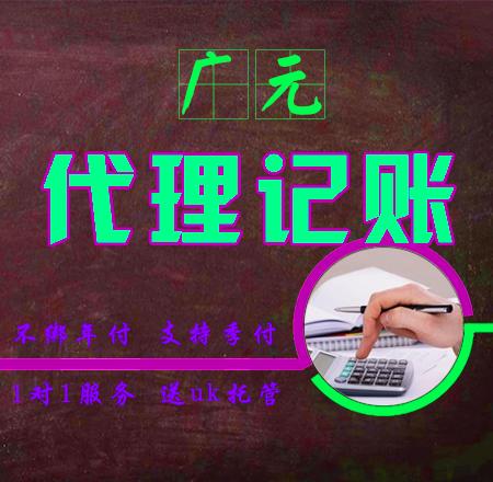 广元小规模纳税人代理记账