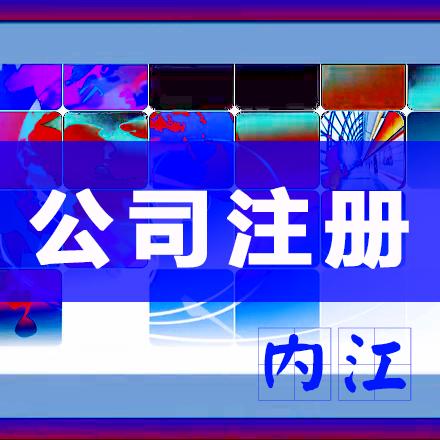 内江公司注册
