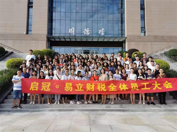 启冠·易立财税2019年会计工作技能考核和全体员工大会在四川财经职业学院顺利举行