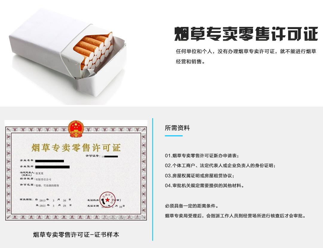 烟草专卖证详情.png