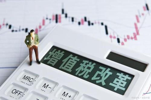 4月起中国月销售额不超15万元的小规模纳税人免征增值税