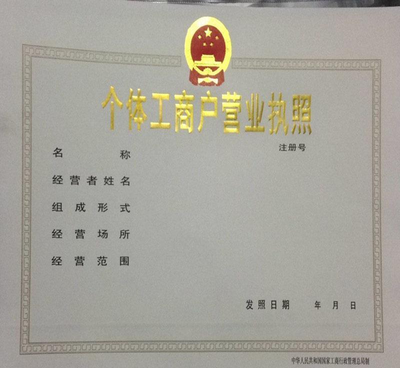 襄阳代办营业执照