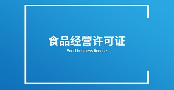 襄阳食品经营许可证如何办理